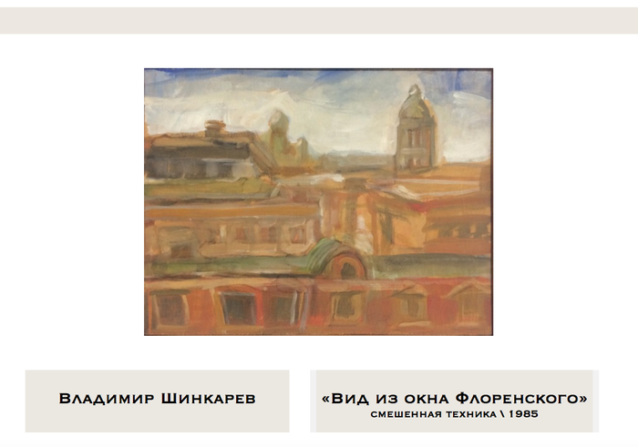 Владимир Шинкарёв