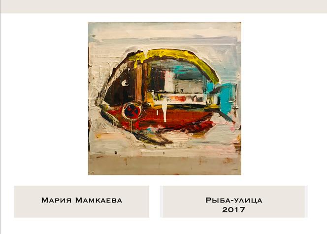 Мария Мамкаева