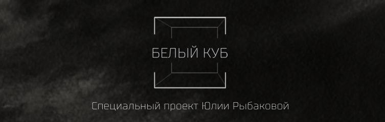 Белый куб | Выпуск восьмой