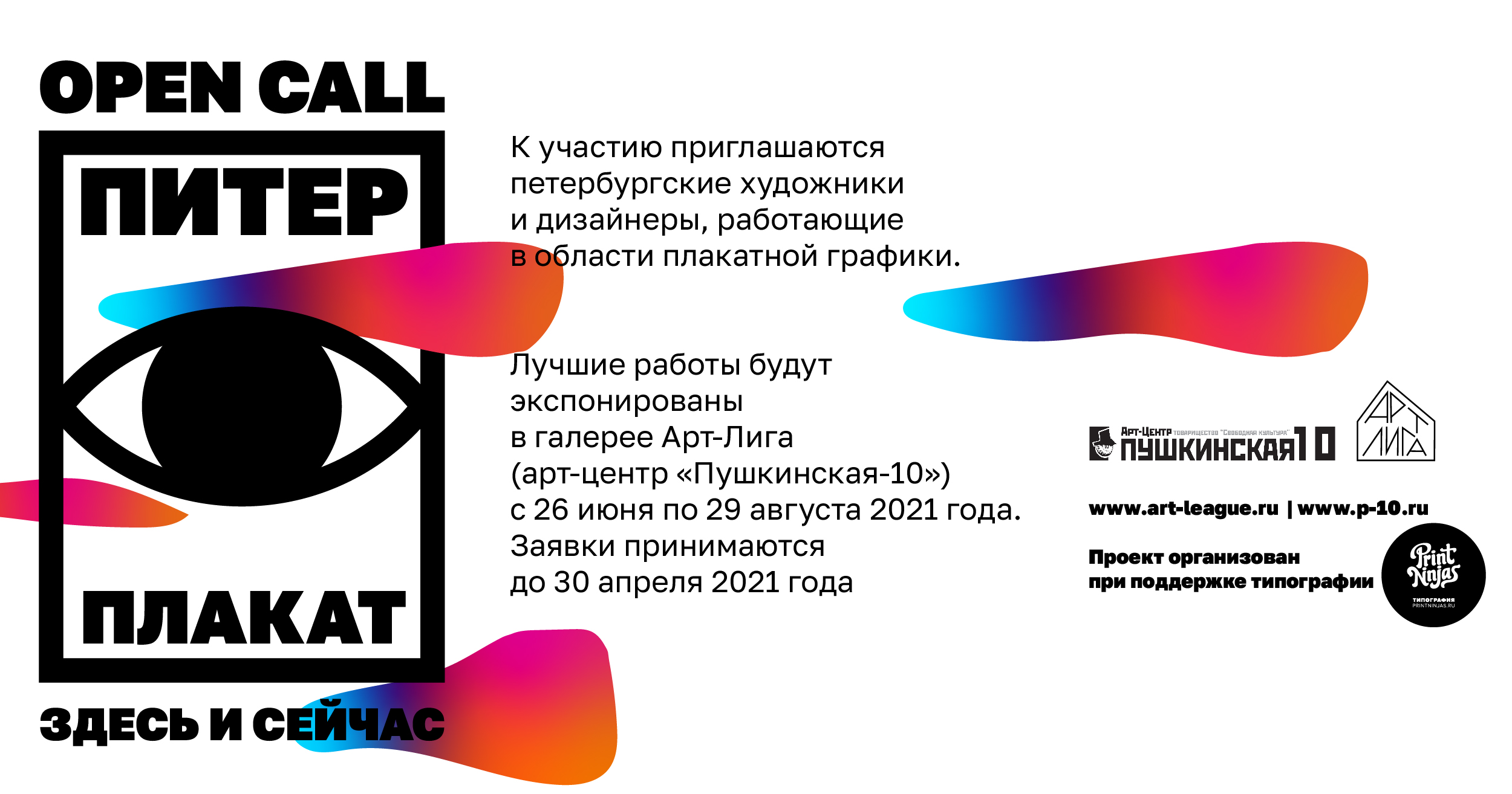 OPEN CALL. Петербургский плакат. ЗДЕСЬ И СЕЙЧАС