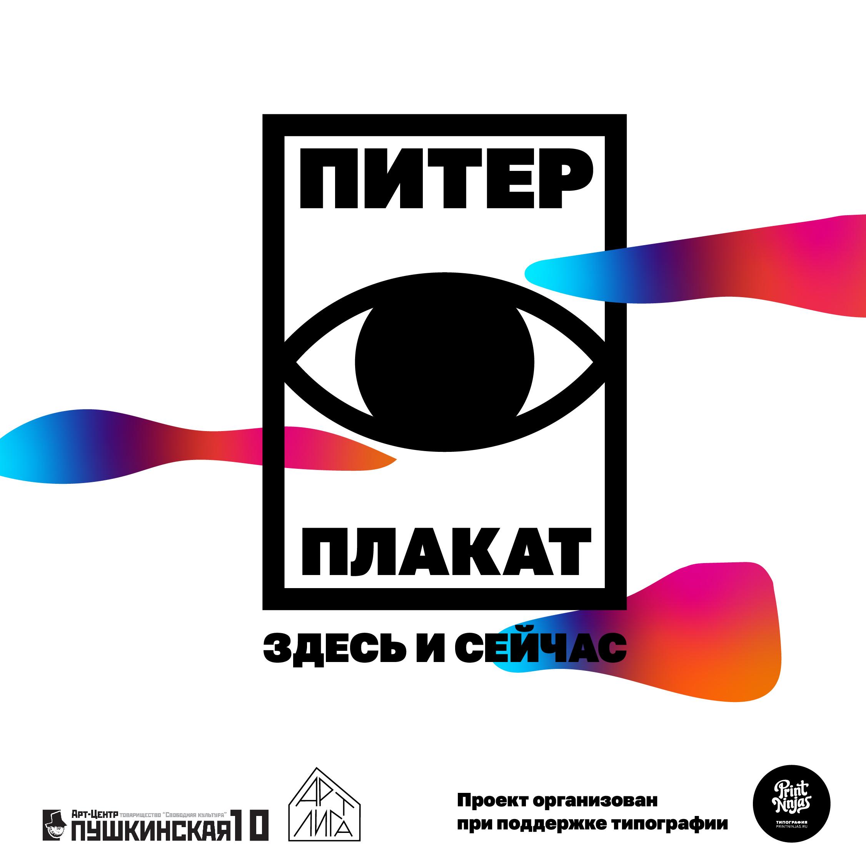 Петербургский плакат. Здесь и сейчас